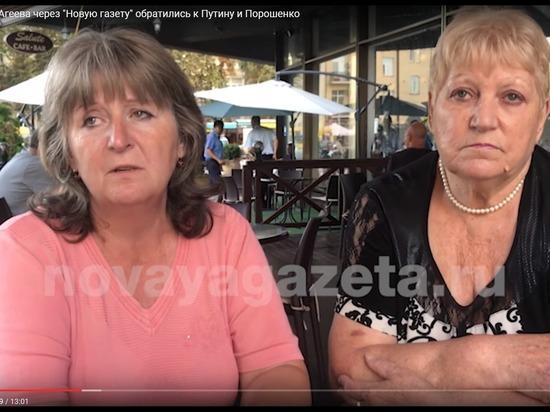 Матери Клыха и Агеева обратились к Путину и Порошенко