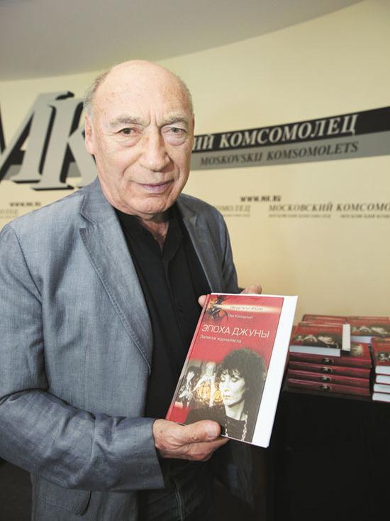 Представлена новая документальная книга Льва Колодного «Эпоха Джуны. Записки журналиста»