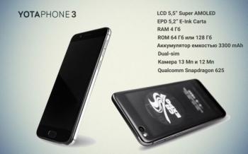 Смартфон YotaPhone 3 получил повторный анонс