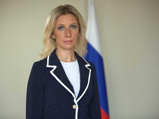 Захарова обвинила Вашингтон в «геноциде» россиян из-за усложнения выдачи виз