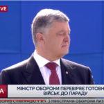 Порошенко отметил день независимости Украины парадом НАТО в Киеве