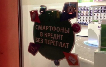 В России зафиксирован рост спроса на кредитные топовые смартфоны