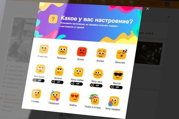 В Одноклассниках появилась возможность делиться настроением