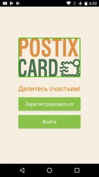 Открытка POSTIX: сохрани воспоминания навсегда