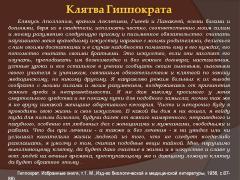 Главврач Коркинской больницы Велигоша, осужденный за взятку, уволился по собственному желанию