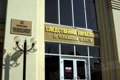 В Челябинске задержан директор «Нового художественного театра»