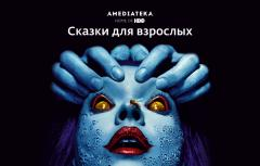 «Дом.ru» и Amediateka приглашают на хоррор-вечеринку