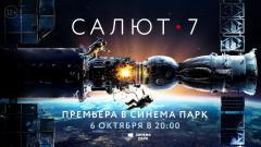 В Челябинске состоялась премьера фильма «Салют 7»