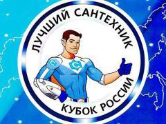 В Челябинске определят лучшего сантехника России