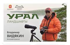 «Ядерный» фотохудожник Владимир Видякин в Челябинске