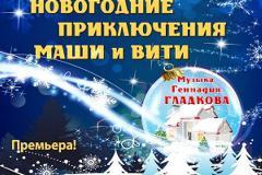 Новогодний триптих Челябинской филармонии для детей разных возрастов