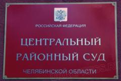 В Челябинске вынесен приговор уклонисту-альтернативщику из Нефтеюганска