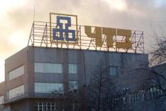 ЧТЗ вновь банкротят — предприниматель требует у тракторного гиганта 6 миллионов рублей
