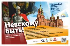 В Челябинске вспомнят подвиг Александра Невского