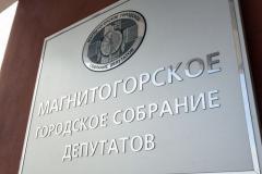 В Магнитогорске все ТОС соберут в Единый реестр